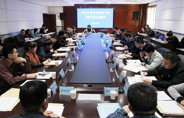 省工商局召开网络市场监管与服务推进会