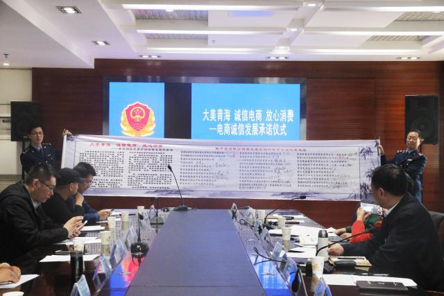 省工商局组织举行电商诚信发展承诺仪式暨助力电商发展恳谈会
